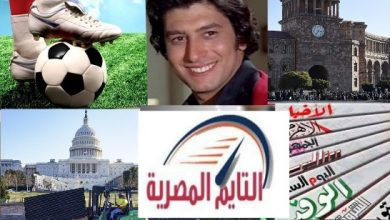Photo of جولة حول العالم مع التايم المصرية لأهم الأحداث خلال 24 ساعة