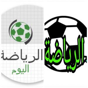 الرياضة اليوم مع التايم المصرية ونشرة لأبرز الأحداث الرياضة