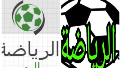 Photo of الرياضة اليوم مع التايم المصرية ونشرة لأبرز الأحداث الرياضة