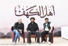 "Photo of البوسترات الرسمية لفيلم ""أهل الكهف""…صور"
