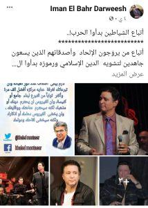 إيمان البحر درويش تاريخ فني وإبداع سنوات يواجه الإتهام بالداعشية لدفاعه عن الإسلام
