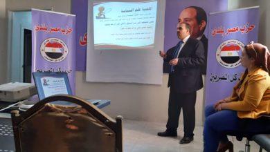 Photo of استعدادا للمحليات.. دورات تدريبية بحزب مصر بلدى بالقليوبية
