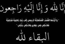 Photo of الكابتن :. إبراهيم الكفافى ينعى الحاجة ام خالد لفقدان ولدتها