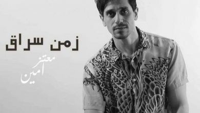 Photo of المطرب الشاب معتز امين يطلق احدث أغانيه زمن سراق