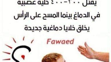 Photo of احذر حتى لا تدمر اولادك نفسيا ؟!!