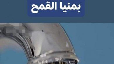 Photo of تعطل مفاجئ لمحطة المياه المغذية لمركز منيا القمح
