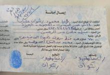 Photo of استغاثه إلي معالى وزير الداخلية