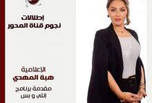 "Photo of بالصور.. هبة المهدي تستعد لإطلاق الموسم الثالث من برنامج ""إنتي وبس"""